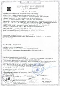 сертификат соответствия RX-1_1